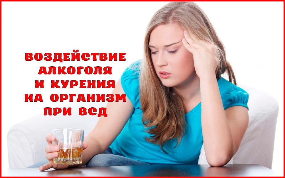 Совместимость алкоголя и курения с ВСД