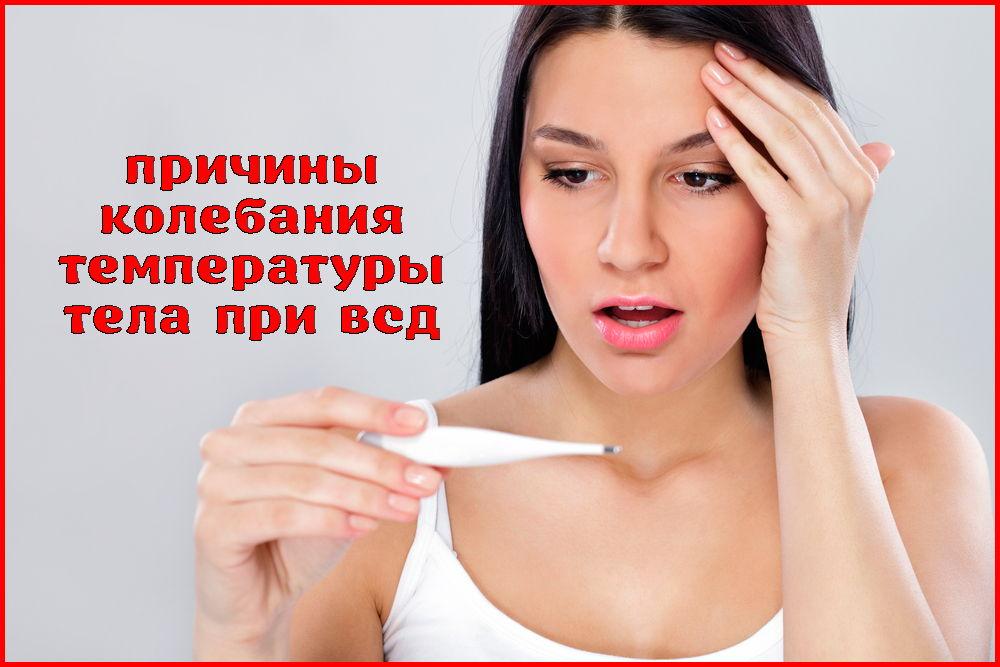 Температура тела при ВСД