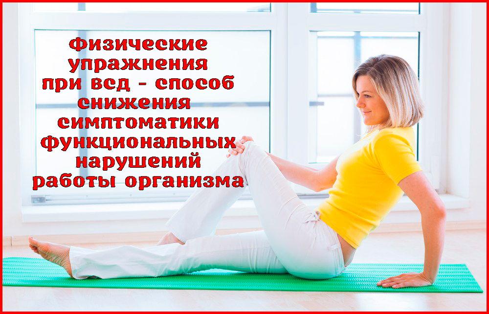 Упражнения и физические нагрузки при ВСД