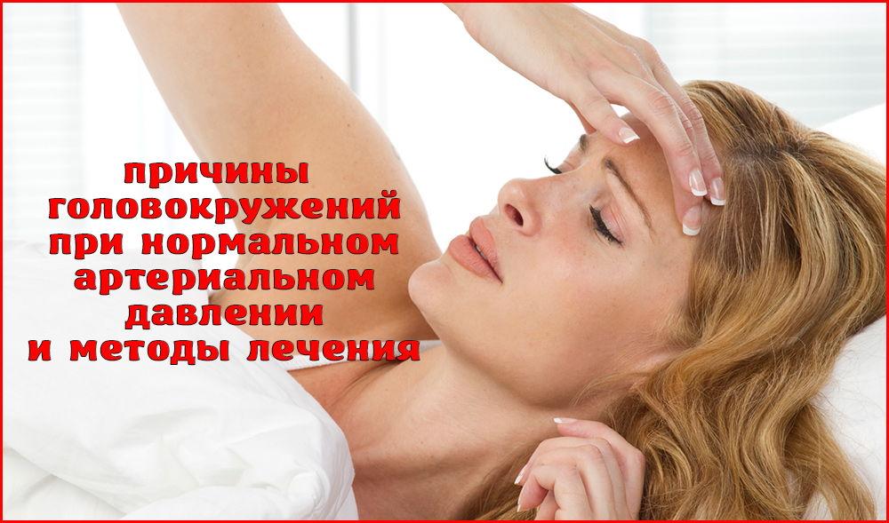 Почему кружится голова при нормальном давлении, и что делать