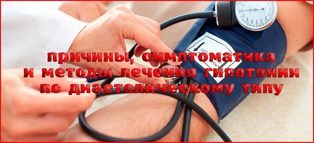 Причины и лечение пониженного нижнего артериального давления