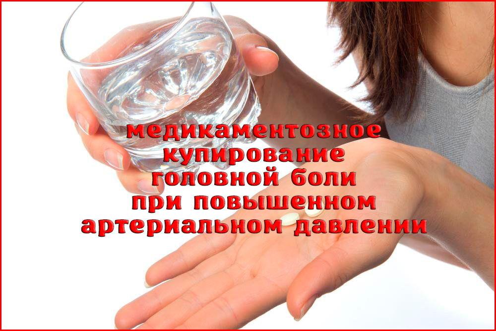 Какие принять таблетки от головной боли при повышенном давлении