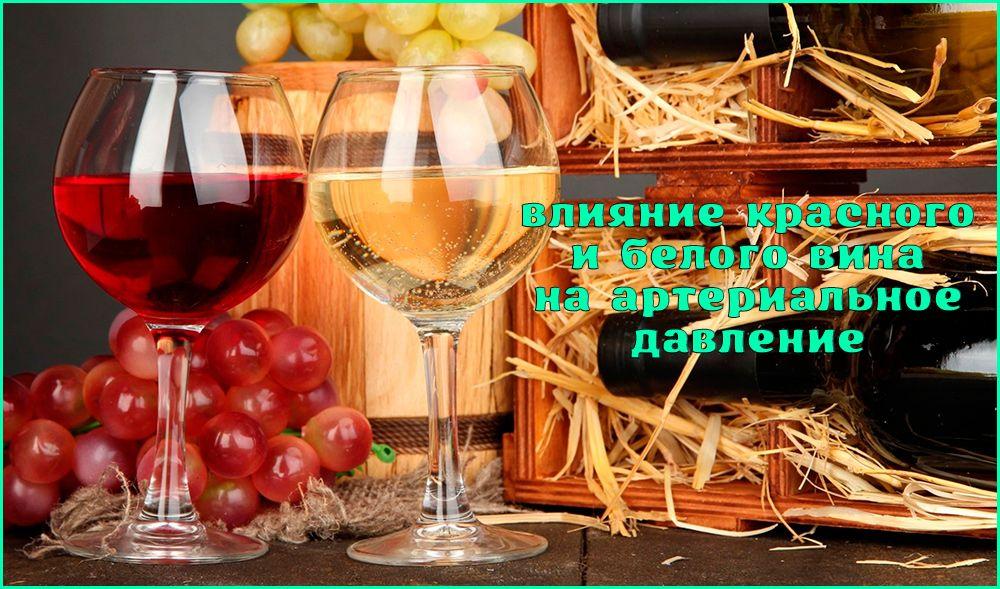 Как влияет красное или белое вино на давление