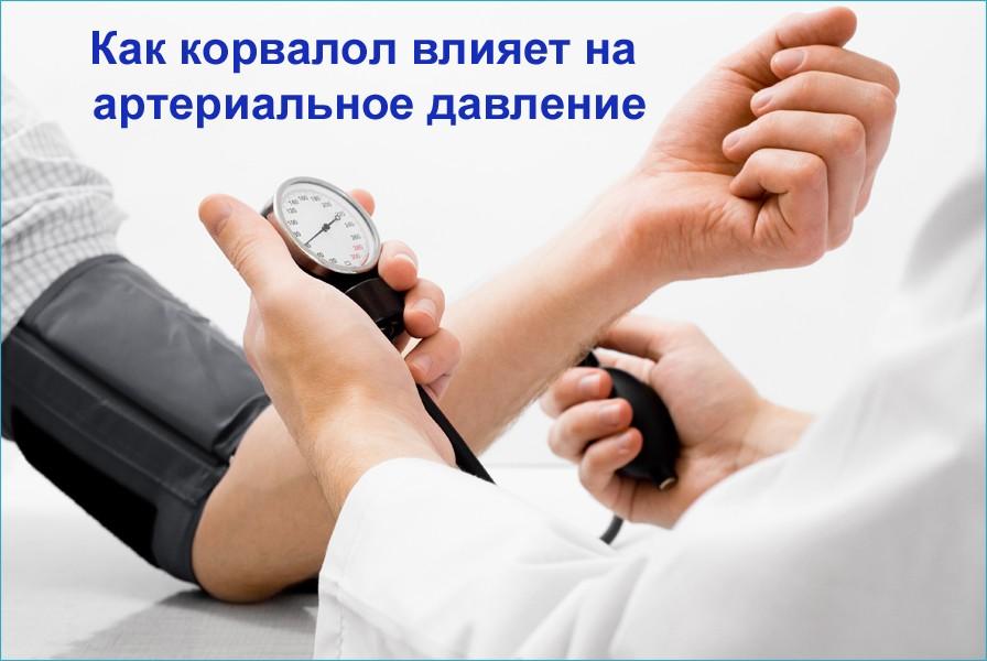 Изображение - Можно ли корвалол при повышенном давлении kak-korvalol-vliyaet-na-arterialnoe-davlenie