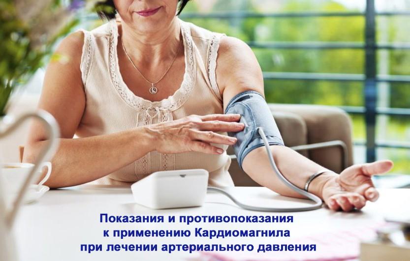 Кардиомагнил при лечении артериального давления