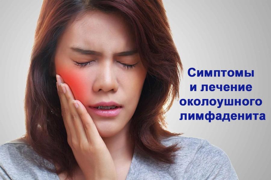 Лечение околоушного лимфаденита
