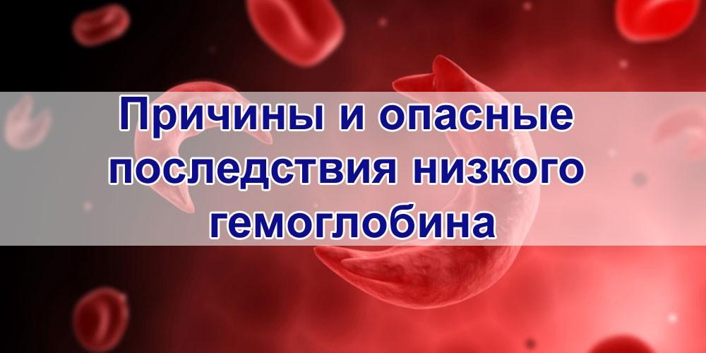 Пониженный уровень гемоглобина