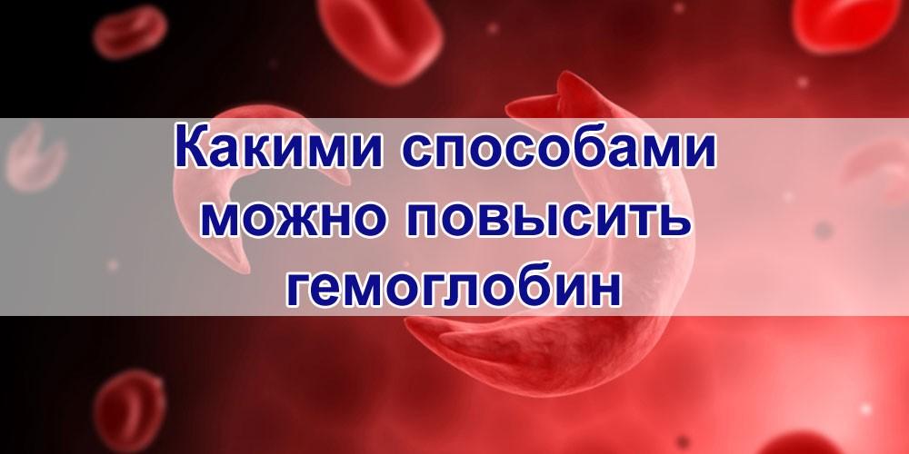 Способы повышения гемоглобина