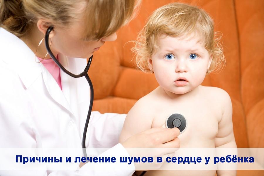 Причины и лечение шумов в сердце у ребёнка