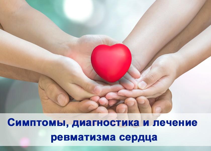 Симптомы, диагностика и лечение ревматизма сердца