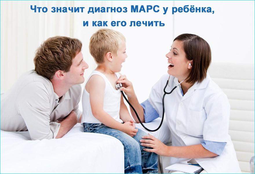 Что значит диагноз МАРС у ребёнка