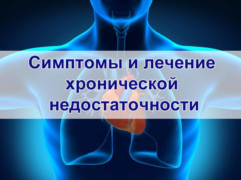 Лечение хронической недостаточности сердца