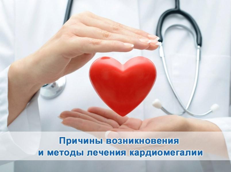 Методы лечения кардиомегалии