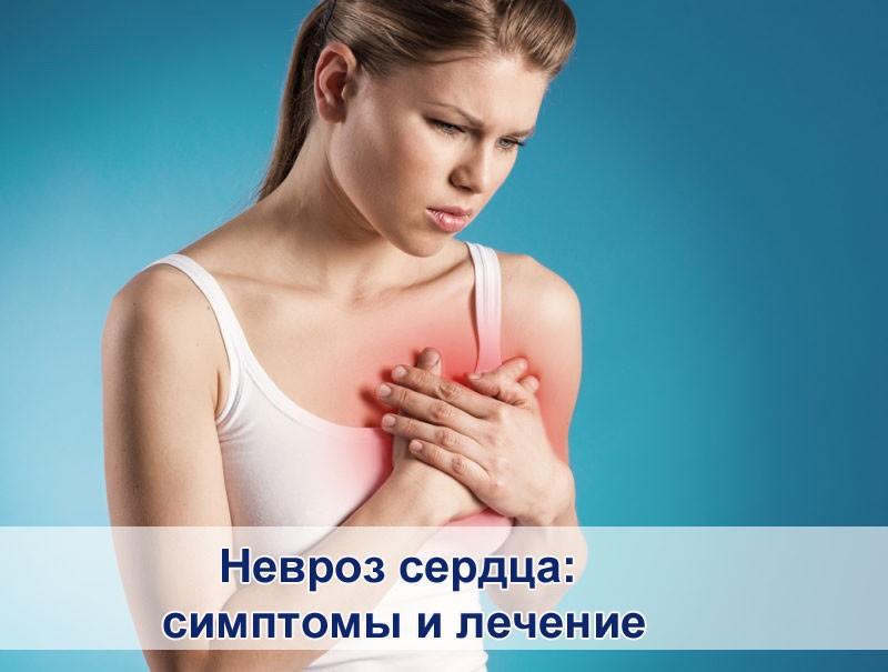 Кардионевроз или невроз сердца