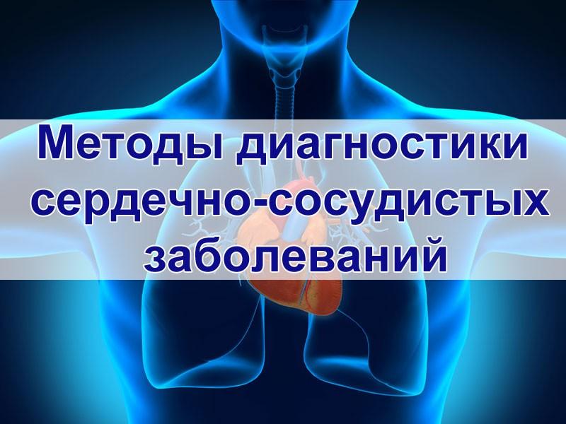 Методы диагностики сердечно-сосудистых заболеваний