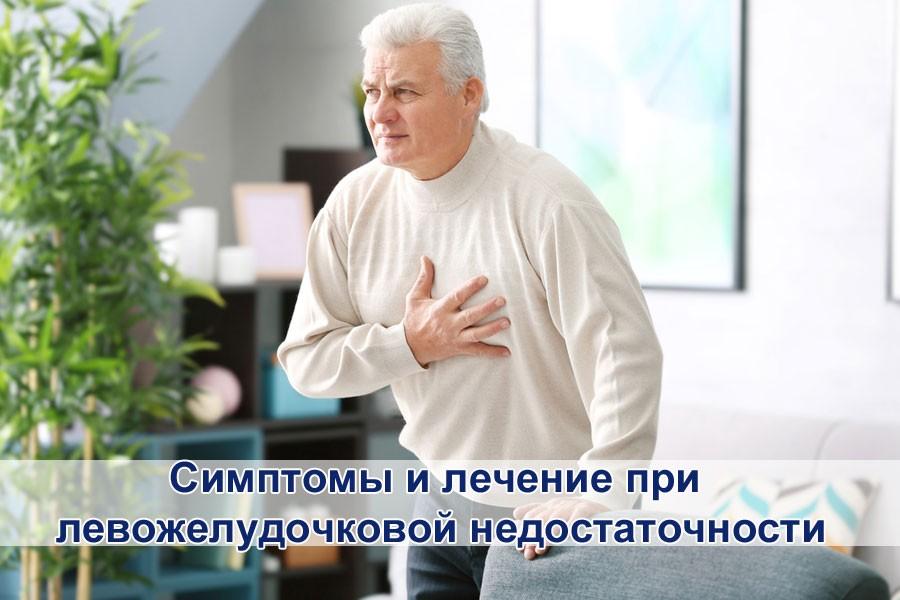 Симптомы и лечение при левожелудочковой недостаточности