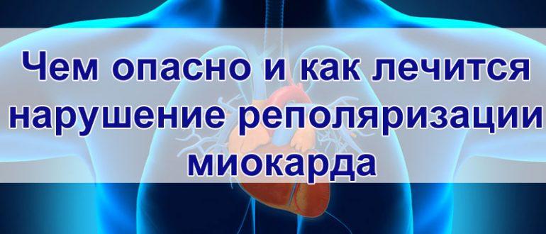 Чем опасно и как лечится нарушение реполяризации миокарда
