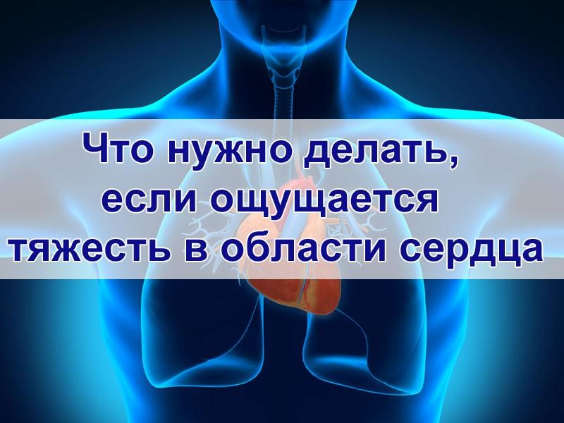 Что нужно делать, если ощущается тяжесть в области сердца