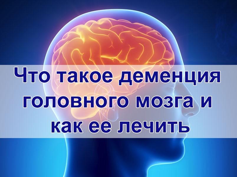 Что такое деменция головного мозга у взрослых
