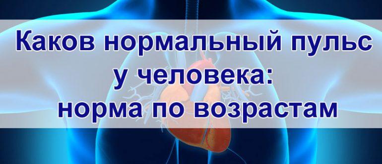 Каков нормальный пульс у человека: норма по возрастам