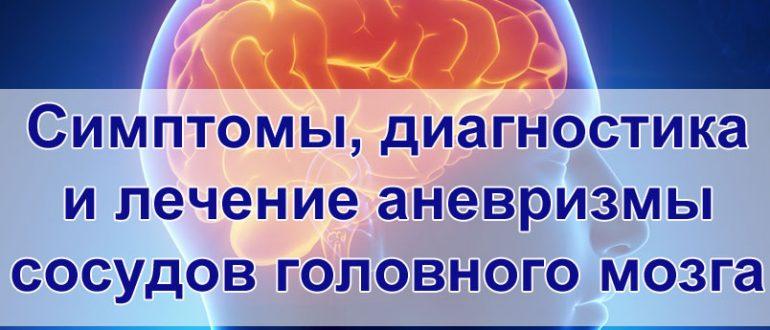 Лечение аневризмы сосудов головного мозга