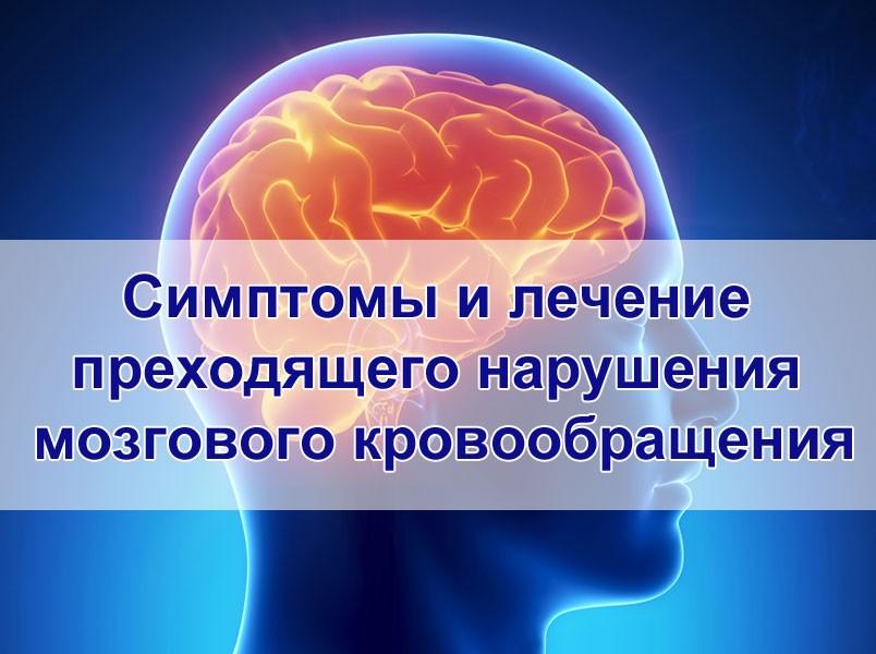 Лечение преходящего нарушения мозгового кровообращения