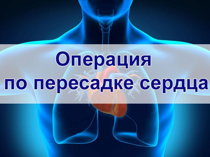 Операция по пересадке сердца