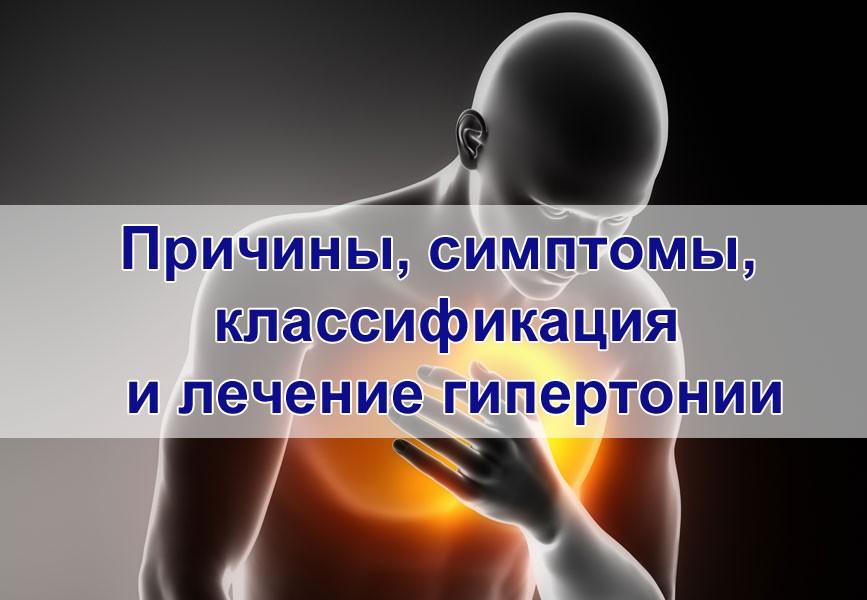 Причины, симптомы, классификация и лечение гипертонии