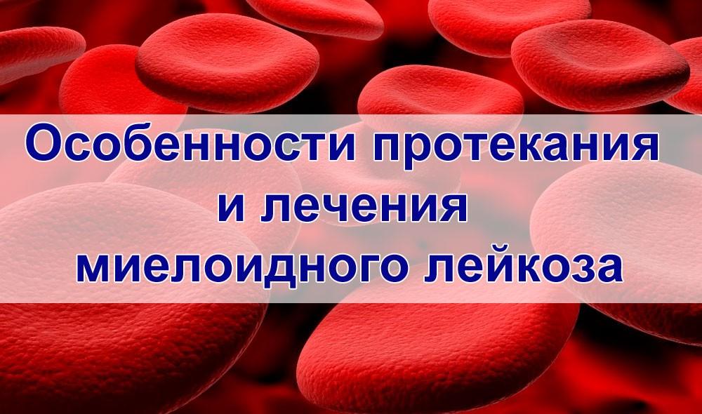 Лечение миелоидного лейкоза