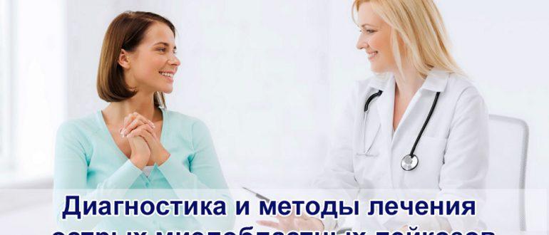 Лечение острых миелобластных лейкозов