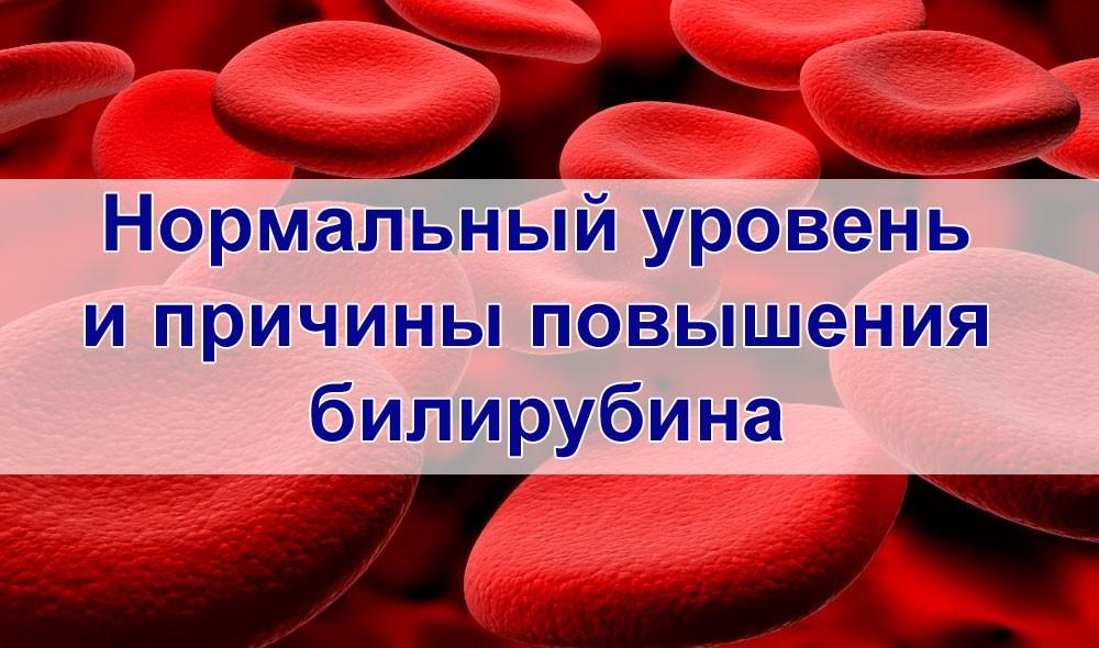 Нормальный уровень и причины повышения билирубина