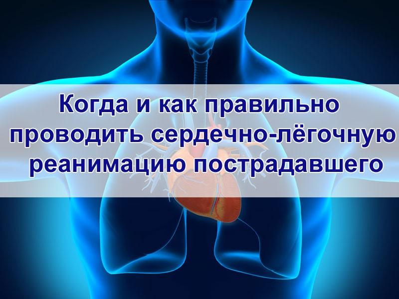 Сердечно-лёгочная реанимация пострадавшего