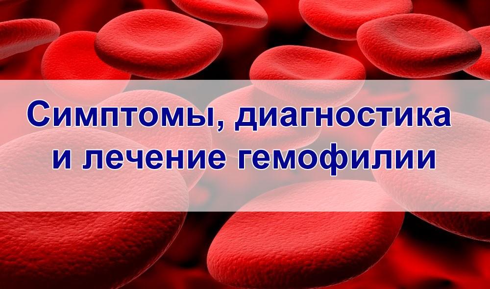 Симптомы, диагностика и лечение гемофилии
