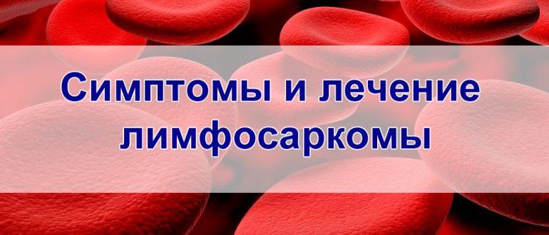 Симптомы и лечение Лимфосаркомы