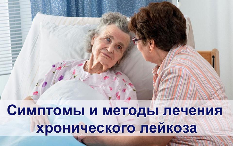 Симптомы и методы лечения хронического лейкоза