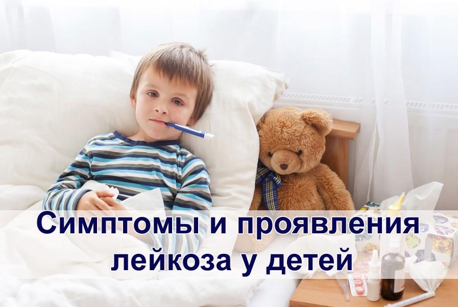 Симптомы и проявления лейкоза у детей