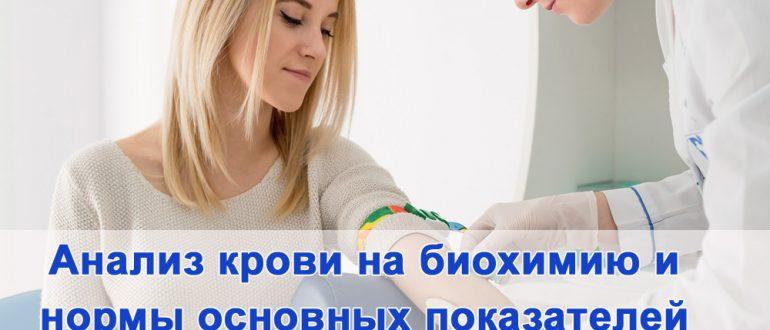 Анализ крови на биохимию