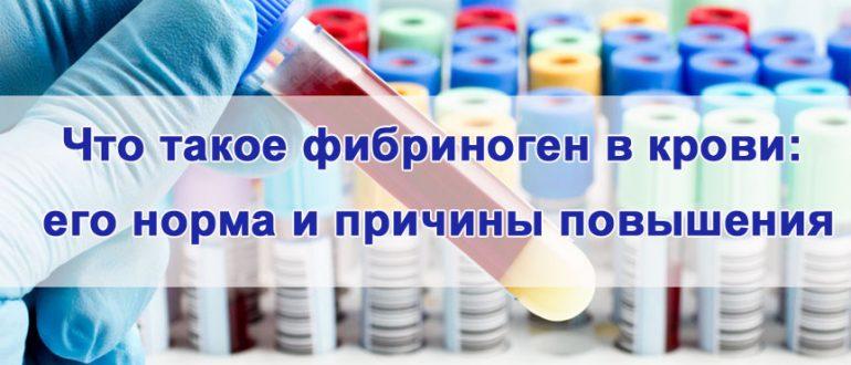 Что такое фибриноген в крови
