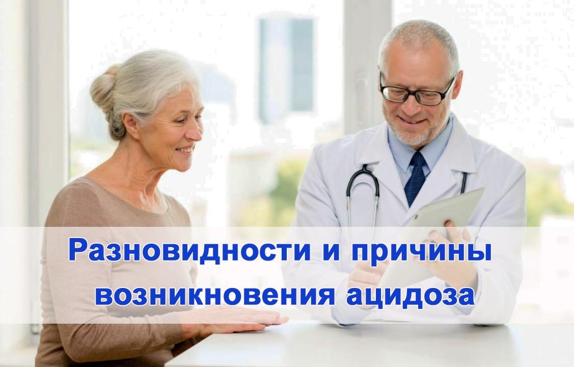 Методы лечения ацидоза