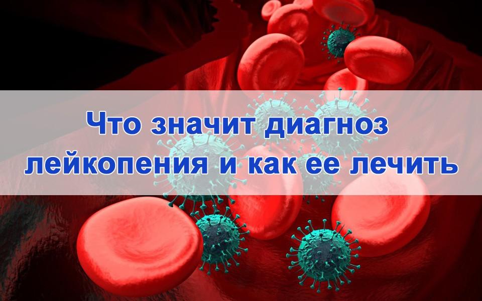 Методы лечения лейкопении