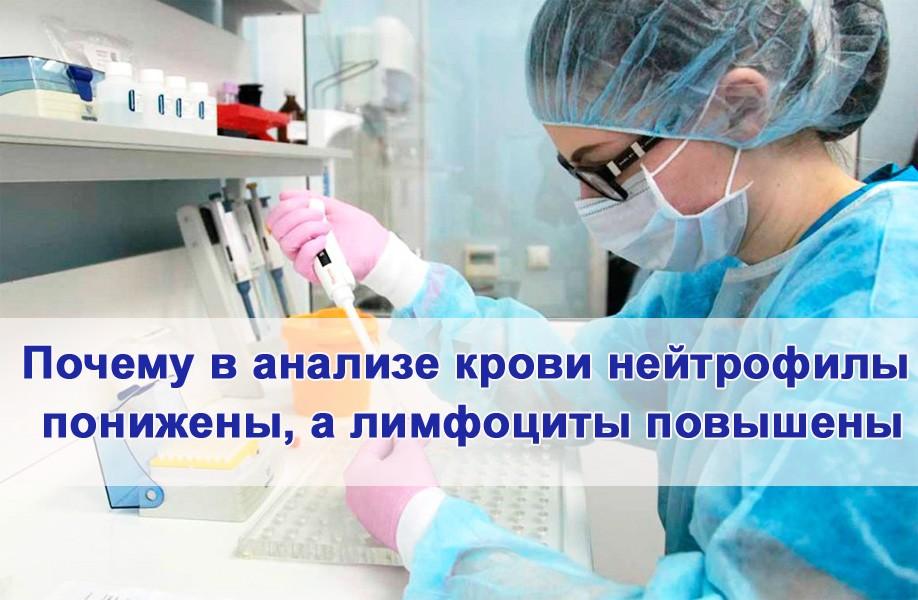 Нейтрофилы понижены, а лимфоциты повышены