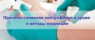 Причины снижения нейтрофилов в крови