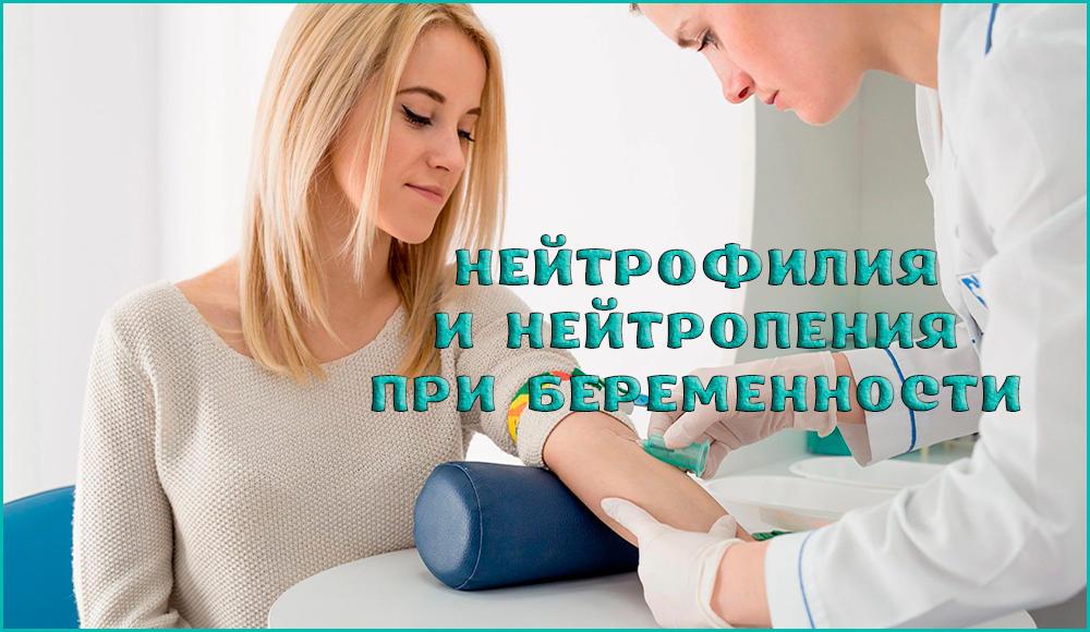 Норма нейтрофилов в крови при беременности