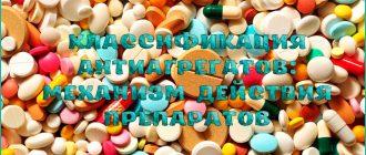 Антиагреганты: список препаратов, классификация и механизм действия