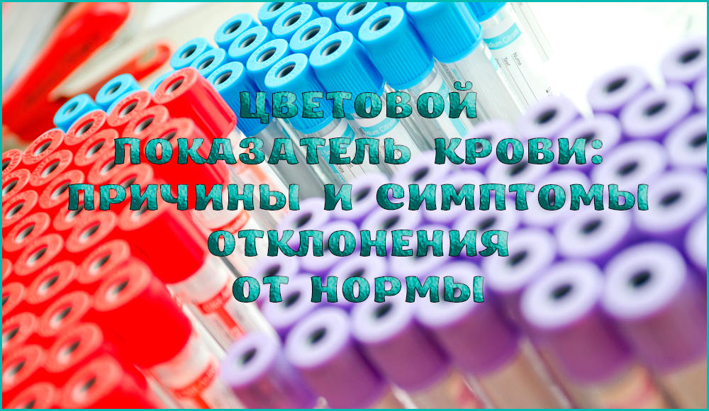Что означает цветовой показатель крови и какие причины отклонения от нормы