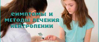 Симптомы, методы лечения и профилактики нейтропении