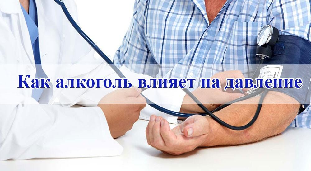 Алкоголь и артериальное давление
