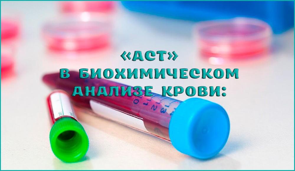 Анализ крови на АСТ и что значит, если этот показатель повышен