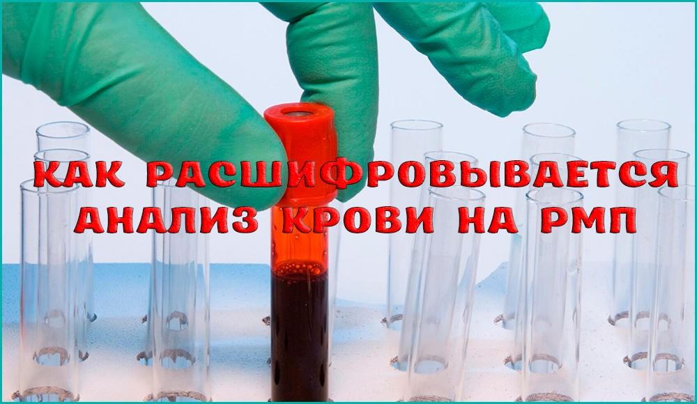 Анализ крови на РМП и его расшифровка