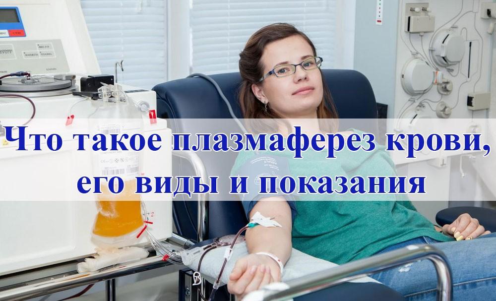 Что такое плазмаферез крови